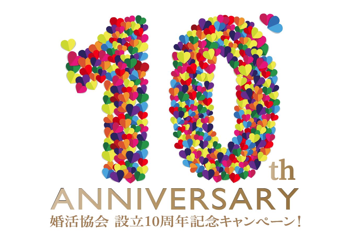 おかげさまで設立10周年!皆様への感謝を込めて記念キャンペーン開催〈10月31日迄〉~