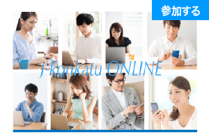【ONLINEイベント】夏のオンライン交流会 ― 8月特別企画☆自宅からリモートで交流を楽しもう!―