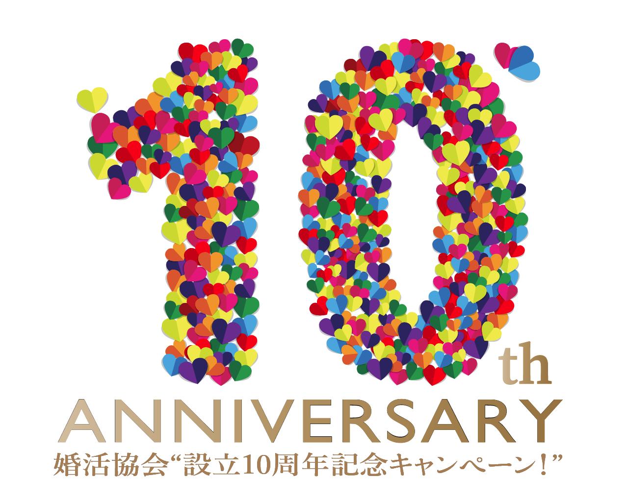 """【婚活協会""""設立10周年記念キャンペーン!""""】― 皆様への感謝を込めて3つ特典で婚活&結婚応援〈9月30日迄〉―"""