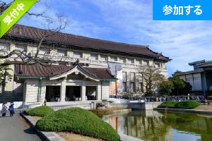 【11月イベント情報】 Tokyo☆秋の博物館見学会(東京国立博物館) ― 見どころ満載、国立博物館を満喫しよう! ―
