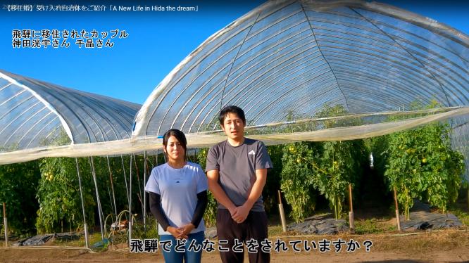 【移住婚】受け入れ自治体からの案内動画・YouTube 公開のお知らせ「A New Life in Hida  the dream」