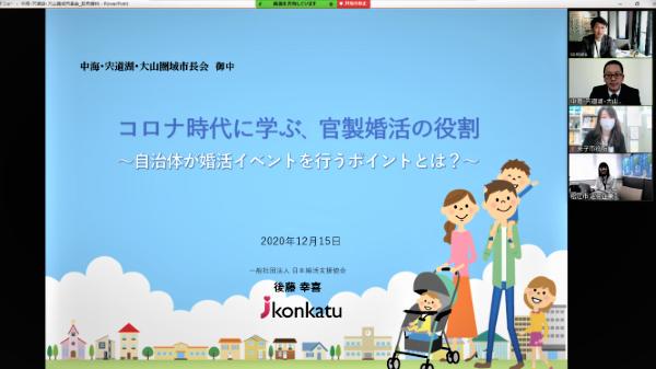 中海・宍道湖・大山圏域市長会(島根県・鳥取県)、担当者向け婚活WEBセミナーが行われました!<開催報告>