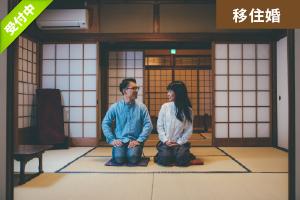 【ONLINE相談会】移住婚について聞いてみよう! ― 1月特別企画☆自宅からリモートで移住&結婚相談会 ―