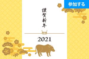 【1月特別企画】「博物館に初もうで」見学交流会(東京国立博物館)~新年の訪れを祝して博物館に出掛けよう!~