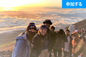 【ONLINEイベント】富士山の自然と人☆オンライン体験会 ―登らなくても楽しめる富士山の魅力新発見!―