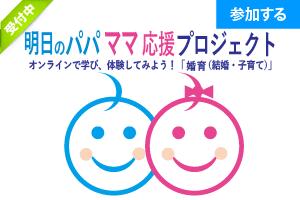 """【5月特別企画】「明日のパパママ応援プロジェクト」―オンラインで赤ちゃんと夫婦を学ぼう!令和時代の""""幸せのライフデザイン"""" ―"""