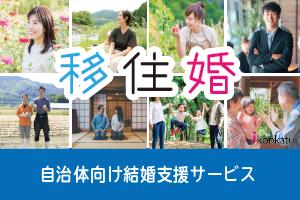 《移住婚》自治体・担当者向けオンライン説明会開催のお知らせ  ― 2021年6月24日(木)、7月6日(火) ―