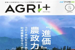 マイナビ農業「AGRI+(アグリプラス)」Vol.3に掲載されました!― 農業から地域活性のソリューションを提案 ―