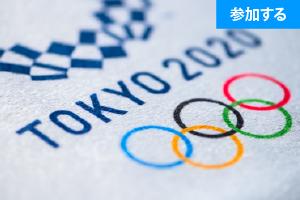 【お知らせ】「東京2020オリンピック」開催に伴い、通常イベントの開催を自粛いたします