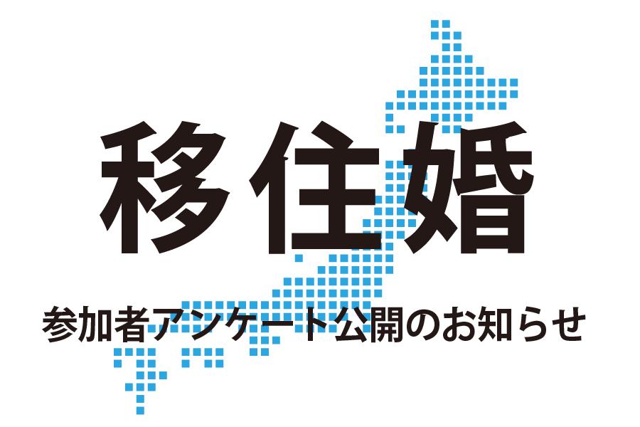 《移住婚》自治体・担当者向けオンライン説明会開催 ― 参加者アンケート公開のお知らせ ―