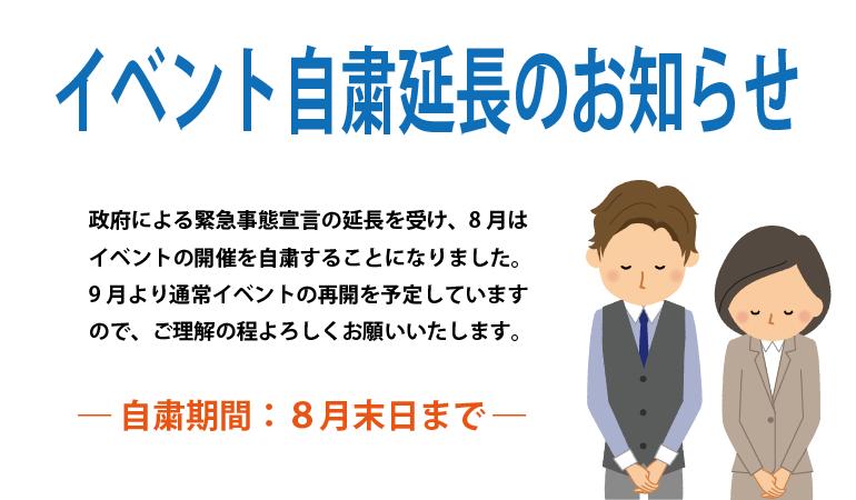 【お知らせ】新型コロナウイルスの影響によるイベント自粛期間延長のお知らせ〈8月末まで〉