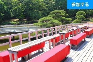 【10月特別企画】 Tokyo☆秋の庭園交流会(浜離宮恩賜庭園) ― 都内屈指の名庭園で交流を楽しもう!―