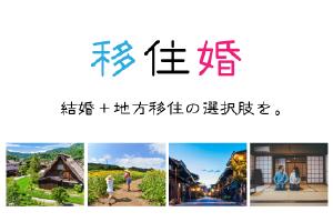 【自治体向け結婚支援サービス】婚活協会の「移住婚」 北海道・茨城県・長野県から3自治体、受け入れ開始のお知らせ
