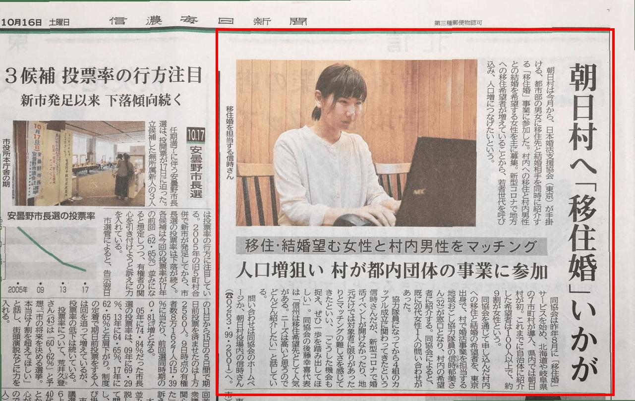 【メディア掲載】信濃毎日新聞に掲載されました!― 長野県初、朝日村へ「移住婚いかが」 ―
